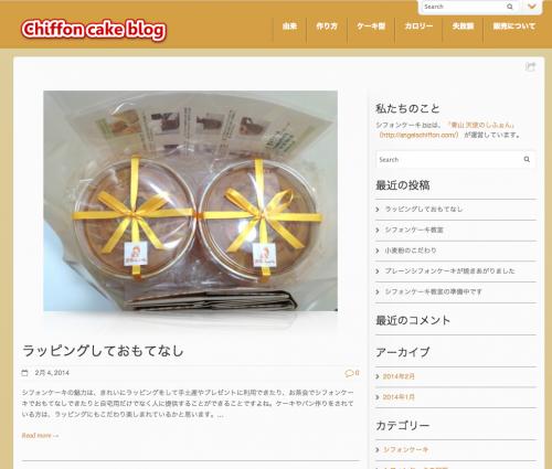 シフォンケーキ ブログ開始のお知らせ