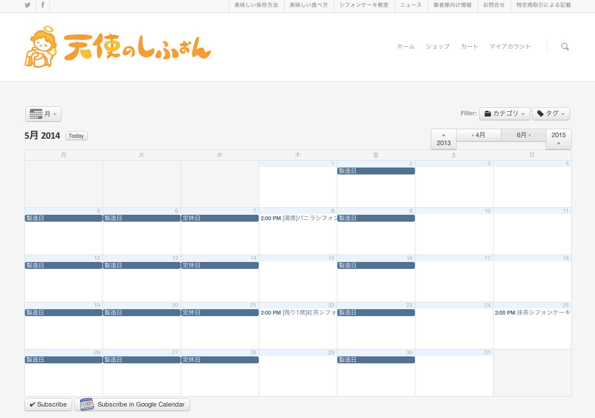 シフォンケーキ教室 カレンダーを公開しました